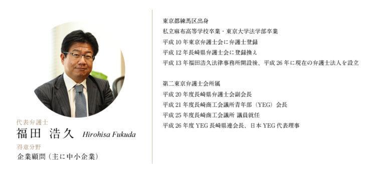 fukuda20210630