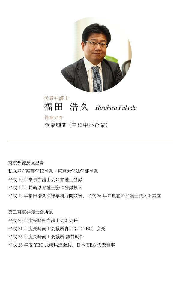 fukuda_20210630