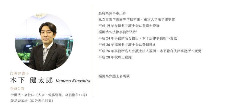 kinoshita20210630