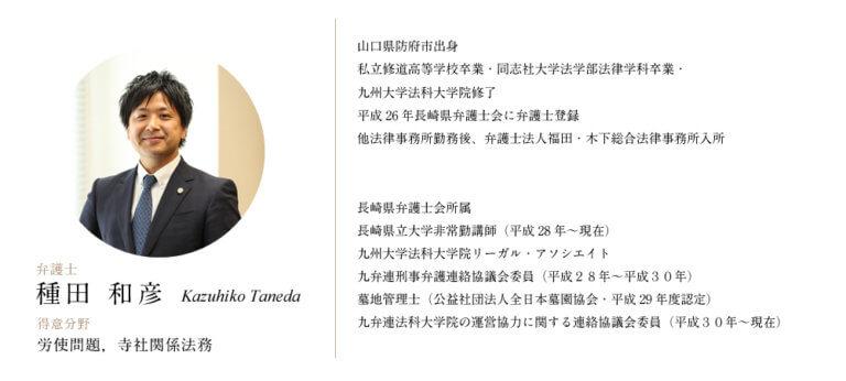 taneda20210630